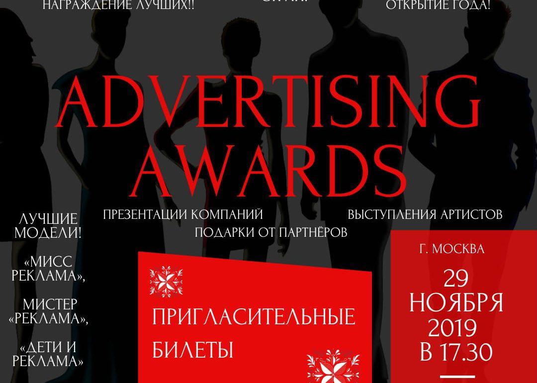 Advertising Awards 2019
