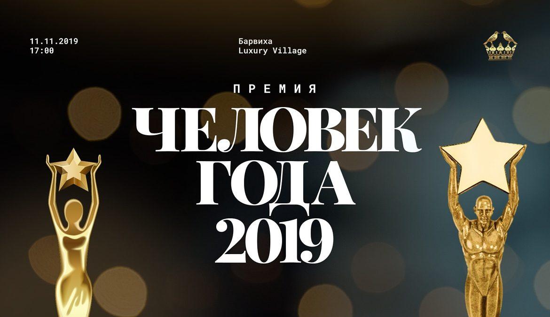11 ноября в Барвиха Luxury Village состоится церемония награждения премии «Человек Года 2019»