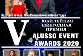 ALUSO EVENT AWARDS 2020