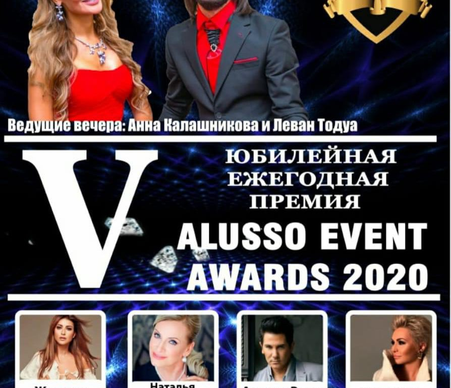 ALUSO EVENT AWARDS 2020