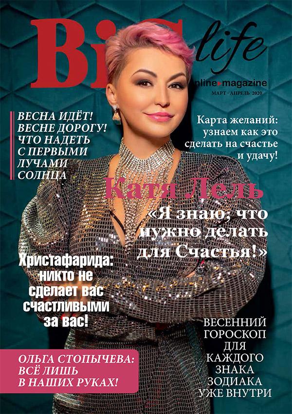 Март-Апрель 2020 журнал BIG life online magazine