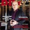 Журнал BIG life magazine online Июнь-Июль 2020