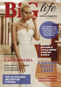 Журнал Июль-Август 2020